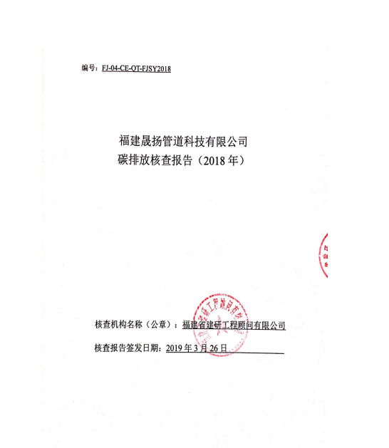 Carbon emission verification report-Shengyang-2018